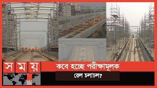 নেই ভিসা, ৩য় পক্ষ খুঁজছে মেট্রোরেল কর্তৃপক্ষ! | Metro Rail | Dhaka | Somoy TV