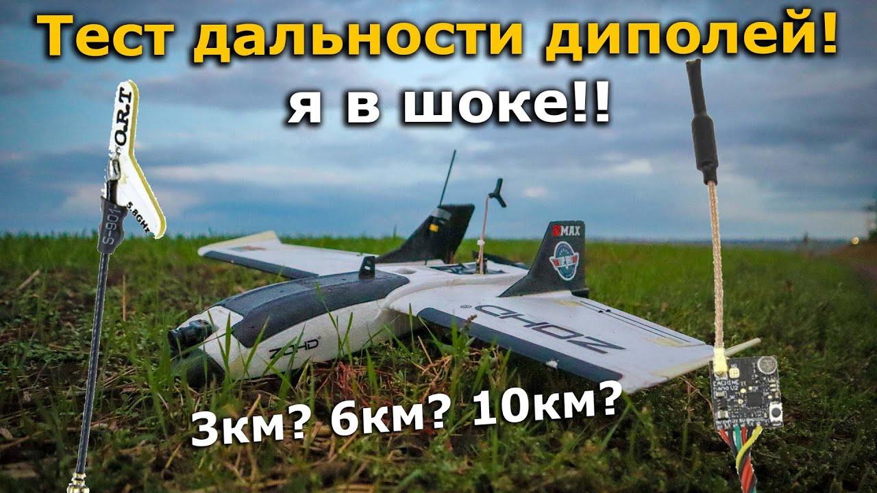 Дальний ФПВ полет! FPV самолет + Eachine NANO V2 + диполь и VEE