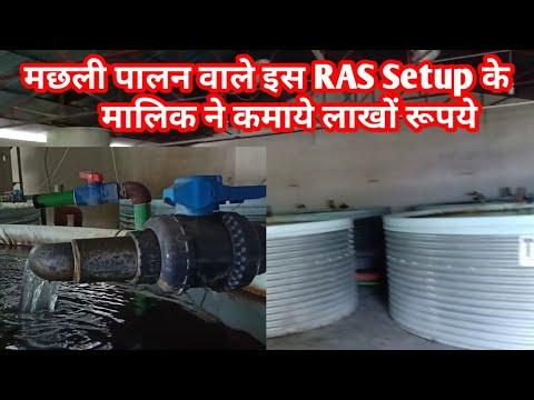 बांग्लादेश में मछली पालन के सफल RAS Setup को देखिये