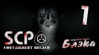 SCP Containment Breach 0. 8. 1. #1 Дерьмо случилось снова