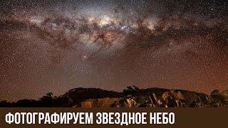 видео Астрофотография для начинающих. Основы основ. - Астрономическое движение Звездный путь, Астроклуб