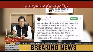 PM Imran Khan announces national award for Christchurch hero Naeem Rashid