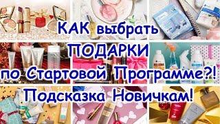 как забрать подарки по Стартовой программеПодсказка новичкампроект БумерангЛюбовь Пархоменко