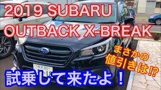 2019 SUBARU LEGACY OUTBACK X-BREAK TEST DRIVE.スバル レガシィ アウトバック X-BREAK 試乗してきたよ!乗り心地と決算期の値引き額に驚きの連続!?