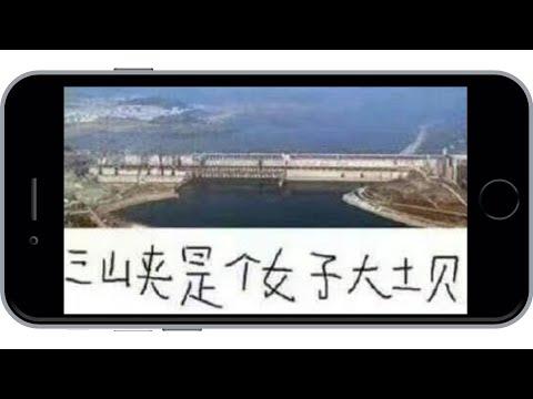 三峡大坝垮不垮?连线中国最早披露三峡隐患的记者(马上采访之17|20190709)