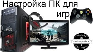 Настройка ПК для игр(Как настроить компьютер на максимальную производительность в играх (ультрабуки, ноутбуки - intel hd graphics 3000..., 2013-04-15T09:42:48.000Z)