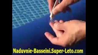 Инструкция по ремонту для надувного бассейна Intex Easy Set(Видео-инструкция по ремонту надувного бассейна Intex серии Easy Set., 2013-06-22T06:29:48.000Z)