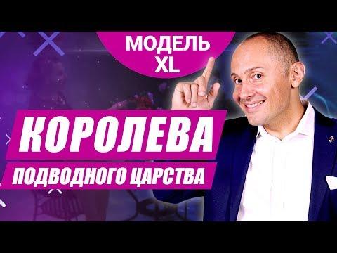 МОДЕЛЬ XL РОССИЯ | Королева подводного царства | Премьера в субботу в 18:00