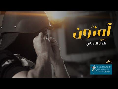 Five Colors -Amnon Aljouf SWAT �لم قوات الطوارئ الخاصة - #آمنون - إخراج طارق الرويلي - �اي� كلرز
