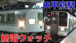 終電ウォッチ☆JR甲府駅 中央本線・身延線の最終電車! ムーンライト信州送り込み回送・特急あずさ 千葉行きなど