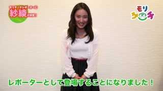 モリタウンのテナント紹介番組「モリサーチ」のリポーターに紗綾さんが...