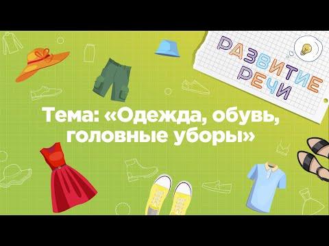 Занятия для дошкольников | Развитие речи | Тема: Одежда. Обувь. Головные уборы
