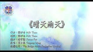 Publication Date: 2021-04-29 | Video Title: 《晴天雨天》| 樂道中學 | 福音周 師生大合唱