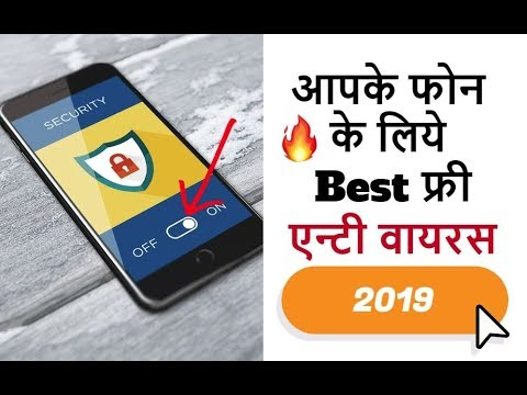 🔥 Free Antivirus For Android  - Best And Free Antivirus 2019