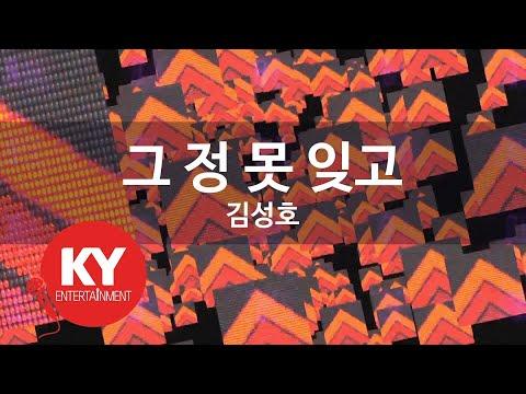 [KY ENTERTAINMENT] 그 정 못 잊고 - 김성호 (KY.27222)