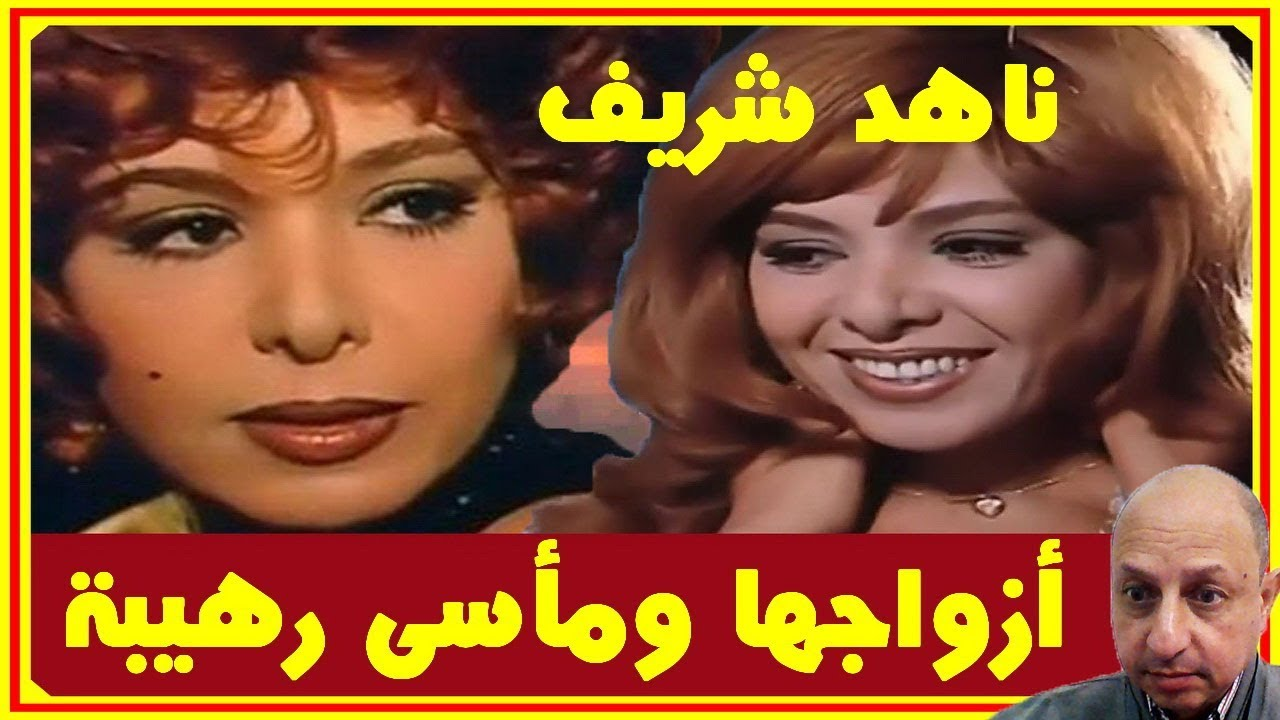 Download ناهد شريف  ...كانت خجولة ورحلت 43 سنة وشاهد أزواجها  Nahed Sherif   أخبار النجوم