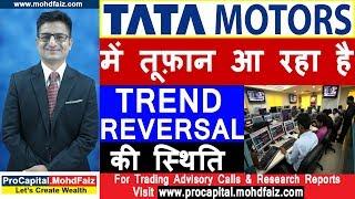 TATA MOTORS SHARE में तूफ़ान आ रहा है Trend Reversal की स्थिति | Tata Motors Share Price Today