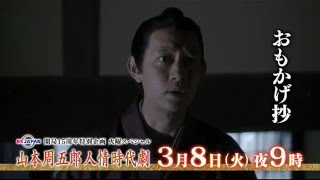 3月8日(火)夜9時放送】 BSジャパン開局15周年特別企画。時代小説の巨...