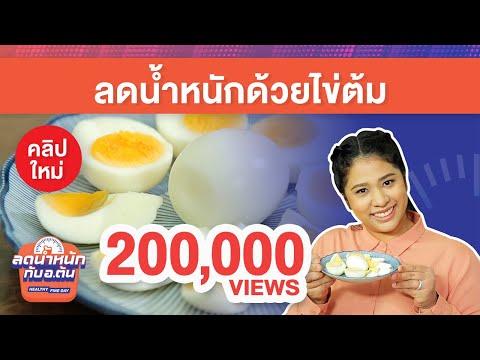 ลดน้ำหนักด้วยไข่ต้ม – Healthy Fine Day ลดน้ำหนักกับ อ.ต้น [EP.7]