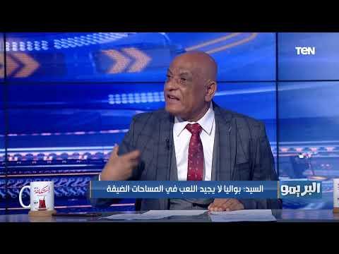 البريمو| لقاء مع نجوم مصر كابتن إبراهيم سعيد ورمضان السيد ومحمود أبو الدهب