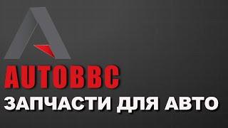 видео Купить запчасти для китайских автомобилей, интернет магазин китайских автозапчастей в Москве