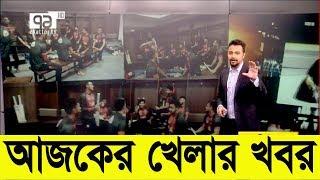 Bangla Sports News Today 3 June 2018 Bangladesh Latest Cricket News Today Update All Sports News
