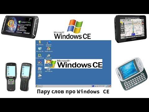 Пару слов про Windows CE