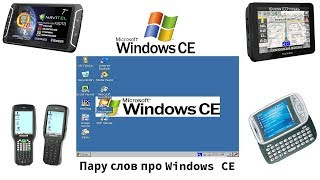 Пару слов про Windows CE