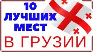 Грузия 10 мест которые нужно посетить/Georgia 2019 Ананури Батуми Тбилиси Tbilisi в Uрузию на машине