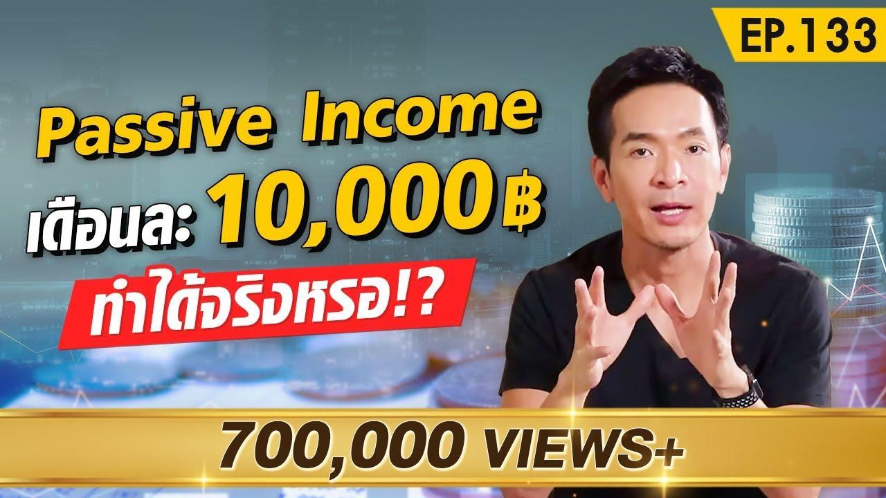 รวมวิธีสร้าง Passive Income เดือนละ 10,000 บาท !! | Money Matters EP.133
