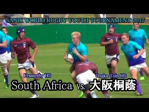 南アフリカ Vs 大阪桐蔭 Sanix Wold Rugby Youth Tournament 2017