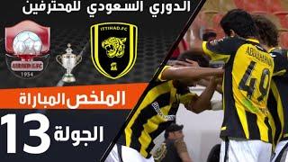 ملخص مباراة الاتحاد الرائد ضمن منافسات الجولة الـ13 من الدوري السعودي للمحترفين