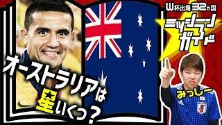 【ロシアW杯】オーストラリア代表を格付け!【ミッシランガイド】