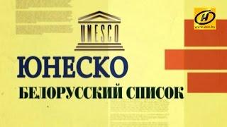 Обратный отсчёт. ЮНЕСКО. Белорусский список