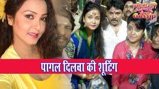 पागल दिलवा की शूटिंग ii pagal dilwala bhojpuri upcoming movie