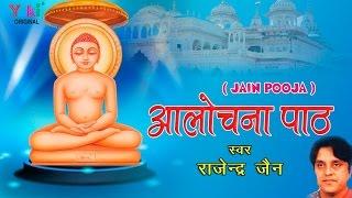 आलोचना पाठ । Aalochna Paath | जैन पूजा । By Rajender Jain | HD video |