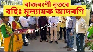 Gambar cover বহিঃ মূল্যায়ক আদৰণি । গুণোৎসৱ । External Evaluator welcome in Gunotsav