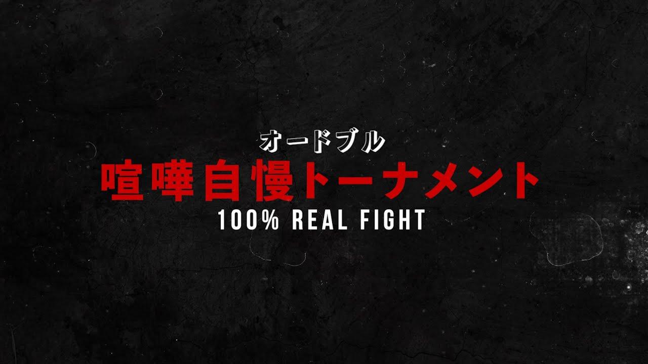 格闘家VS喧嘩自慢に飽きてしまったそこのあなた!【100% REAL FIGHT】喧嘩自慢トーナメント