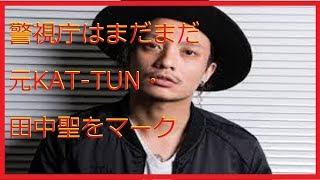 5月に大麻所持の容疑で逮捕され、 6月に不起訴処分となった 元KAT-TUNの...