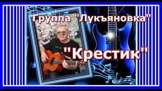 """Крестик""  - группа ""Лукьяновка"""