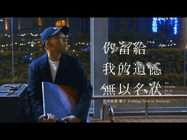 理想混蛋 雞丁【你留給我的遺憾無以名狀 Au Dessus de la Ville】Official Music Video