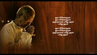Om Shiva Om - தமிழ் HD வரிகளில் (Tamil HD Lyrics)
