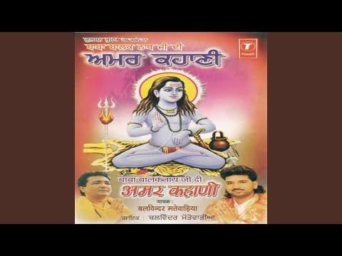 Baba Balaknath Ji Di Amar Kahani (Baba Balaknath Ji Ki Sunlo Amar Kahani Char Disha Jihadi Jai...