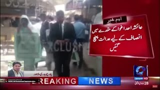 Download Video Ayesha Ahad seeking justice in kidnapping case MP3 3GP MP4