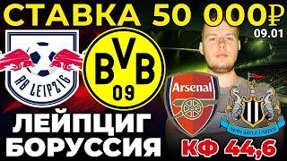 СТАВКА 50 000 РУБЛЕЙ ЛЕЙПЦИГ БОРУССИЯ АРСЕНАЛ НЬЮКАСЛ ПРОГНОЗ