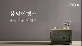 마들렌상점 '2018 봄맞이 원목가구 이벤트&#…