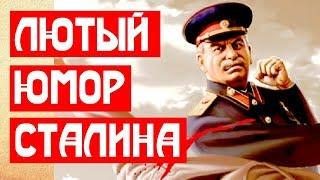 Лютый юмор Сталина. Как убить в человеке зверя
