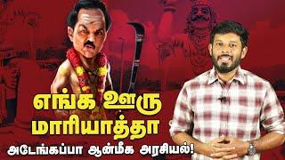 Prashant Kishore கொடுத்த ஐடியா..Double OK சொன்ன Stalin! | Elangovan Explains