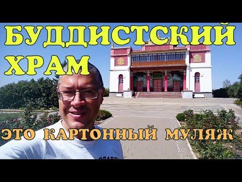БУДДИЗМ В РОССИИ. БУДДИСКИЙ ХРАМ ИЛИ МУЛЯЖ?