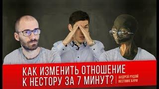 Как изменить отношение к Нестору за 7 минут? Лжеистория СССР